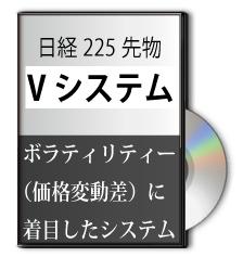 V-System
