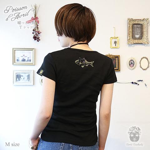 嘘つきの魚Tシャツ