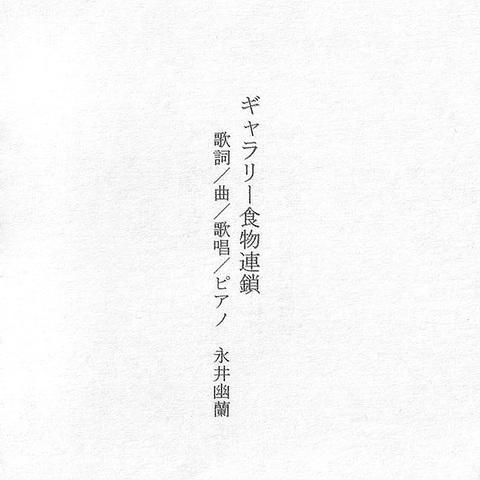 永井幽蘭「ギャラリー食物連鎖」CD