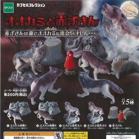<エポック>オオカミと赤ずきん・3種セット