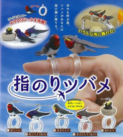 <エポック>指のりツバメ