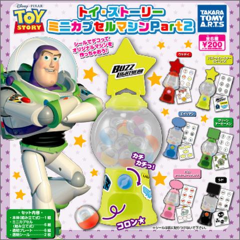<TAKARA>トイ・ストーリー!ミニカプセルマシンPart2