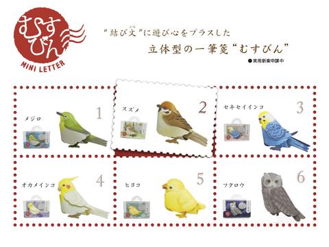<kamiterior>むすびん!鳥