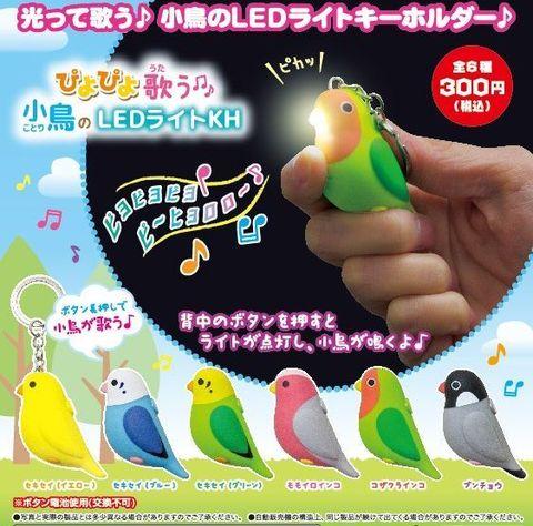 <エール>ぴよぴよ歌う小鳥のLEDライト・単品