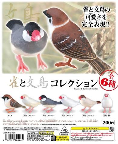 <シャイング>雀と文鳥コレクション