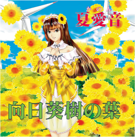 向日葵樹の葉