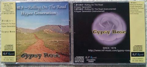 夢の続き~Rolling On The Road/GYPSY ROSE