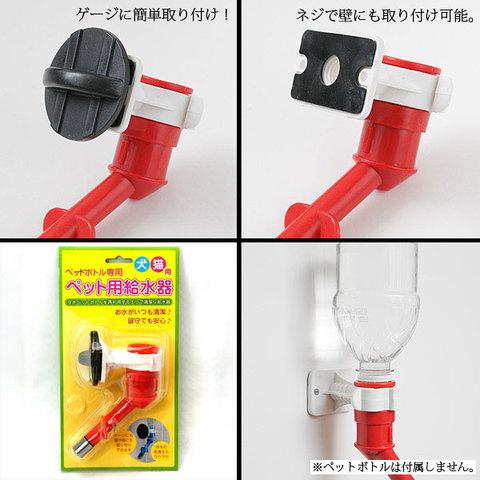 【色おまかせ】◇お手入れラクチン♪◇ペットボトルを取り付けるだけ◇ペット給水器◇3色 色おまかせ