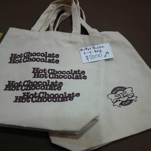 ホットチョコオリジナルトートバッグ