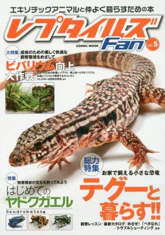 レプタイルズFan vol.5
