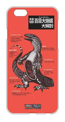 グールドモニターiPhoneケース(5、5s用&6、6S用&7用)