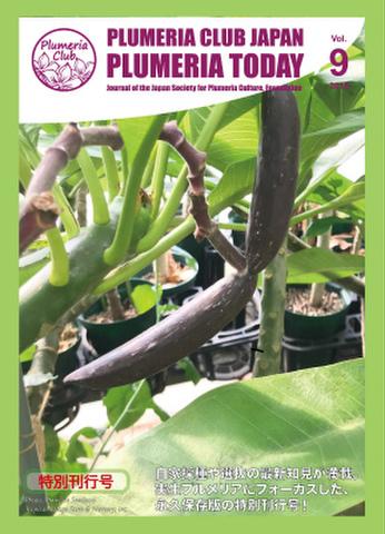 【特別刊行号】プルメリア情報誌「Plumeria Today」 VOL.9 - 永久保存版! プルメリアを種から育てる、種から早く咲かせる、自家採種するための秘伝のノウハウ特集