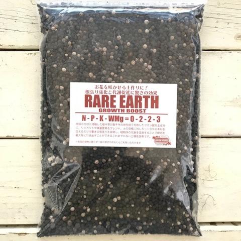 【根張り強化に驚きの効果】南国のフミン酸入り有機元肥『RARE EARTH - GROWTH BOOST』お得な大袋1.5kg ・プルメリアや南国のお花の根張り強化・代謝活性化に最適な土壌改良肥料