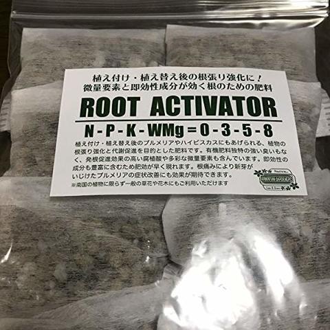 【植付け・植え替え時に】根を育てる有機肥料『ROOT ACTIVATOR』・多彩な微量要素や有機酸を含む有機肥料 10個セット(臭くない低臭タイプの有機肥料)