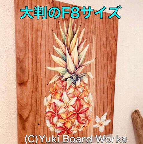 【2019年新リリース】YUKI BOARD WORKSさんのチョークアート・大判キャンバスプリント Pinapple Plumeria (Pop Color Version・F8サイズ)