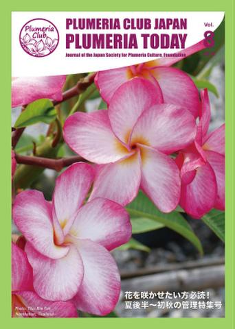【咲かせるための夏後半からの管理特集】プルメリア情報誌「Plumeria Today」 VOL.8