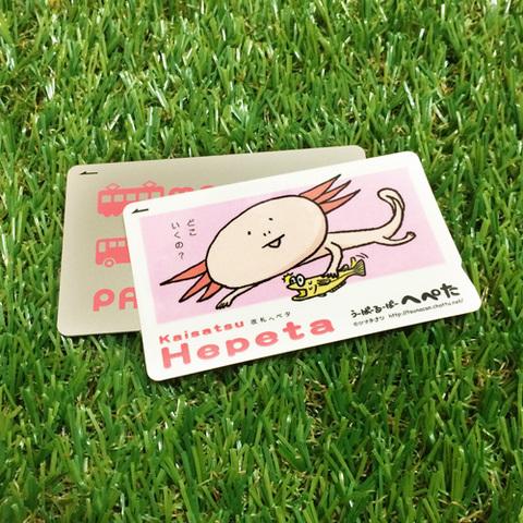 うーぱーるーぱーへぺた/ICカードステッカー【D】