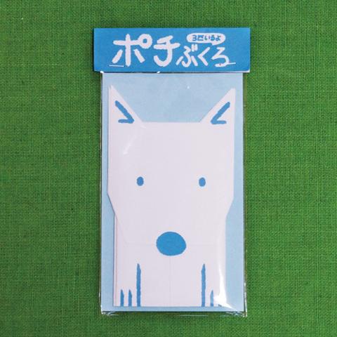 ポチぶくろ(3匹入)