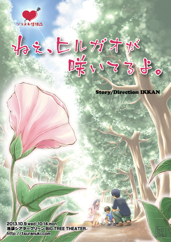 『ねぇ、ヒルガオが咲いてるよ。2013』DVD