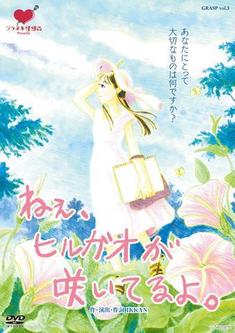 『ねぇ、ヒルガオが咲いてるよ。2015』DVD