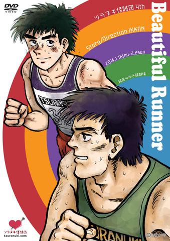 『Beautiful Runner2014』DVD