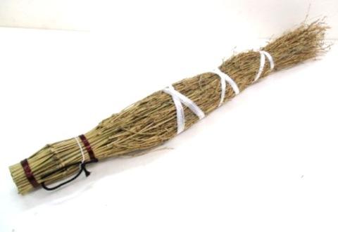 竹小箒(たけこぼうき)特上
