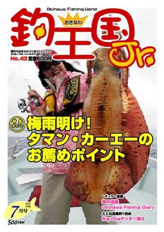 おきなわ釣王国Jr.43号(7月号)