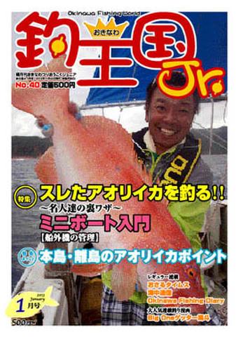 おきなわ釣王国Jr.40号(1月号)