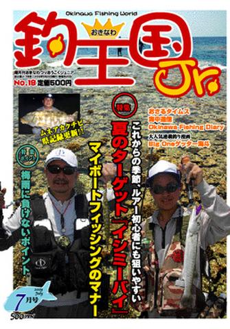 おきなわ釣王国Jr.19号(7月号)