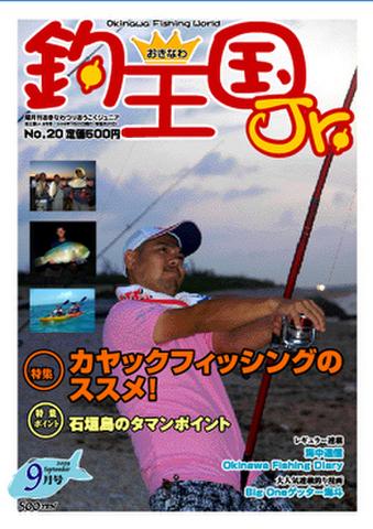 おきなわ釣王国Jr.20号(9月号)