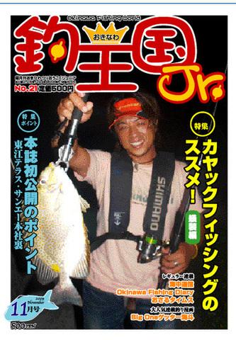 おきなわ釣王国Jr.21号(11月号)