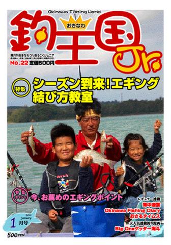 おきなわ釣王国Jr.22号(1月号)