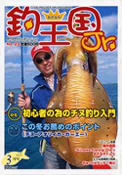 おきなわ釣王国Jr.23号(3月号)