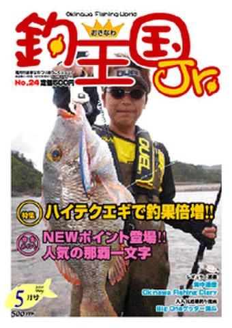 おきなわ釣王国Jr.24号(5月号)