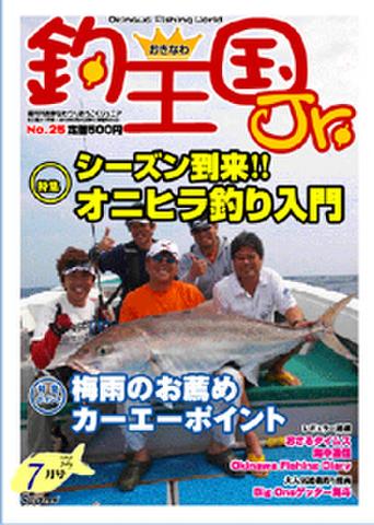 おきなわ釣王国Jr.25号(7月号)