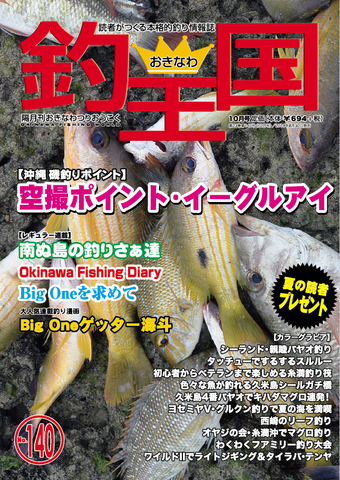 おきなわ釣王国140号(県外書店様専用5冊分)