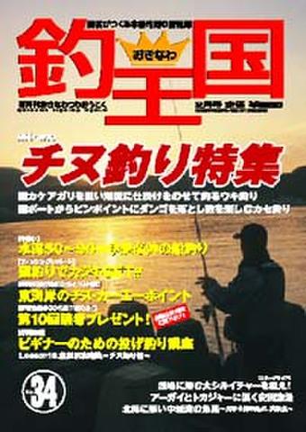 おきなわ釣王国34号