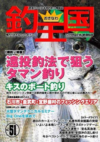 おきなわ釣王国51号