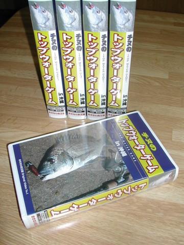 【VHS】チヌのトップウォーターゲーム