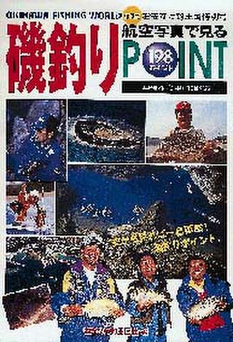 航空写真で見る磯釣り198ポイント~沖縄本島中・北部編~