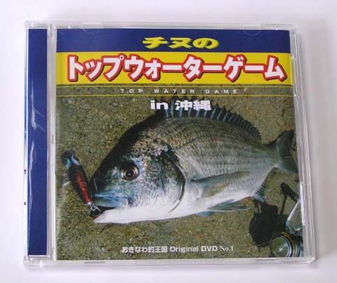 【DVD】チヌのトップウォーターゲーム