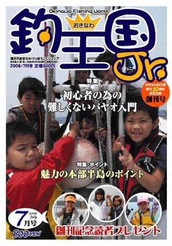 おきなわ釣王国Jr.(ジュニア) 創刊号(7月号)