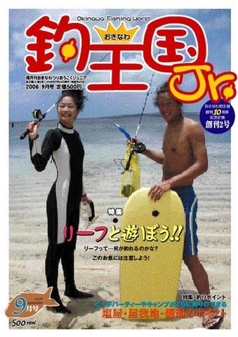 おきなわ釣王国Jr.2号(9月号)