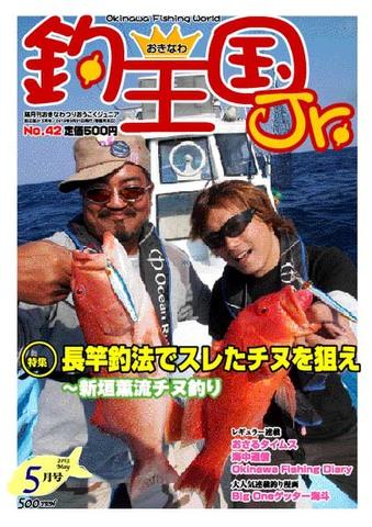 おきなわ釣王国Jr.42号(5月号)
