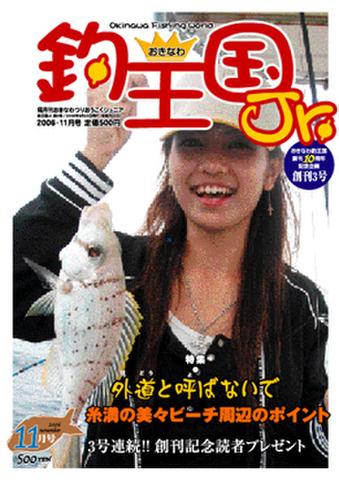 おきなわ釣王国Jr.3号(11月号)