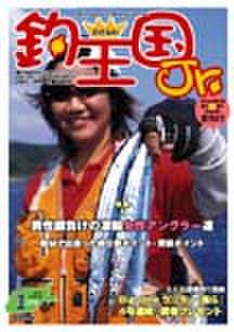 おきなわ釣王国Jr.4号(1月号)