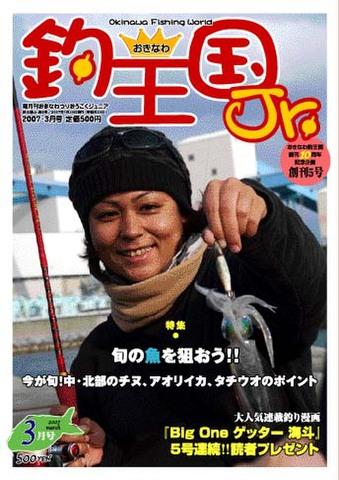 おきなわ釣王国Jr.5号(3月号)