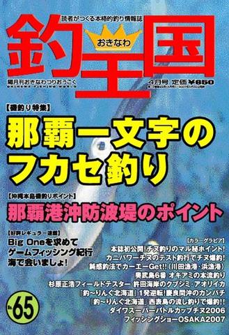 おきなわ釣王国65号