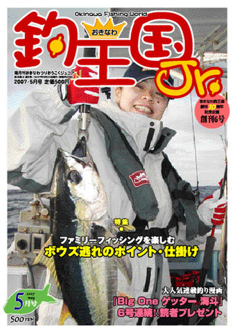 おきなわ釣王国Jr.6号(5月号)