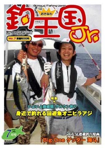 おきなわ釣王国Jr.7号(7月号)